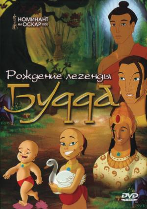Будда: Рождение легенды / Buddha: The legend (2005) VHSRip | КПК